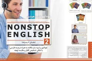 DVD_Complete_nonstop2_compr