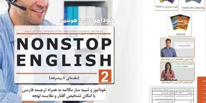 خودآموز هوشمند زبان انگلیسی بدون توقف ورژن 2 – NonStop English